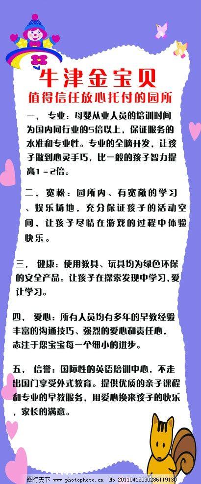 x展架 幼儿园 幼儿园介绍 可爱背景 爱心底图 宝宝乐园 展板模板 广告