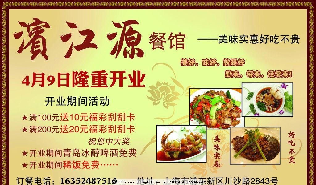 餐馆开业宣传单图片_展板模板