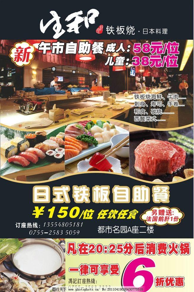 铁板烧 日本料理 自助餐 门口大喷绘 大广告 餐厅宣传 菜单菜谱 广告