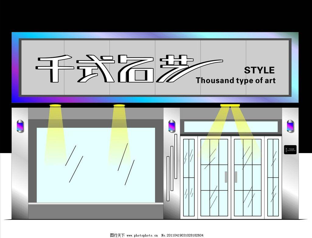 店门头设计(效果图) 门面设计 美发店 玻璃橱窗 玻璃门 矢量转灯 射灯