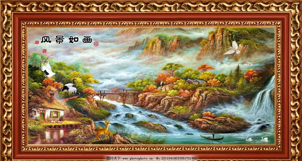 风景油画 中堂画 壁画 相框 边框 像框 迎客松 山水 花鸟 意境画 仙鹤