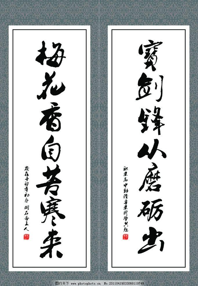 壁画 对联 笔画 书法 梅花 宝剑 诗句 古诗 墙画 复古 古代 韩国布