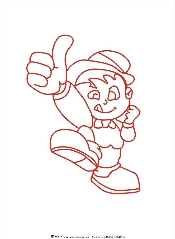 手绘儿童 线描 真棒 矢量人物 矢量儿童 小孩 大拇指