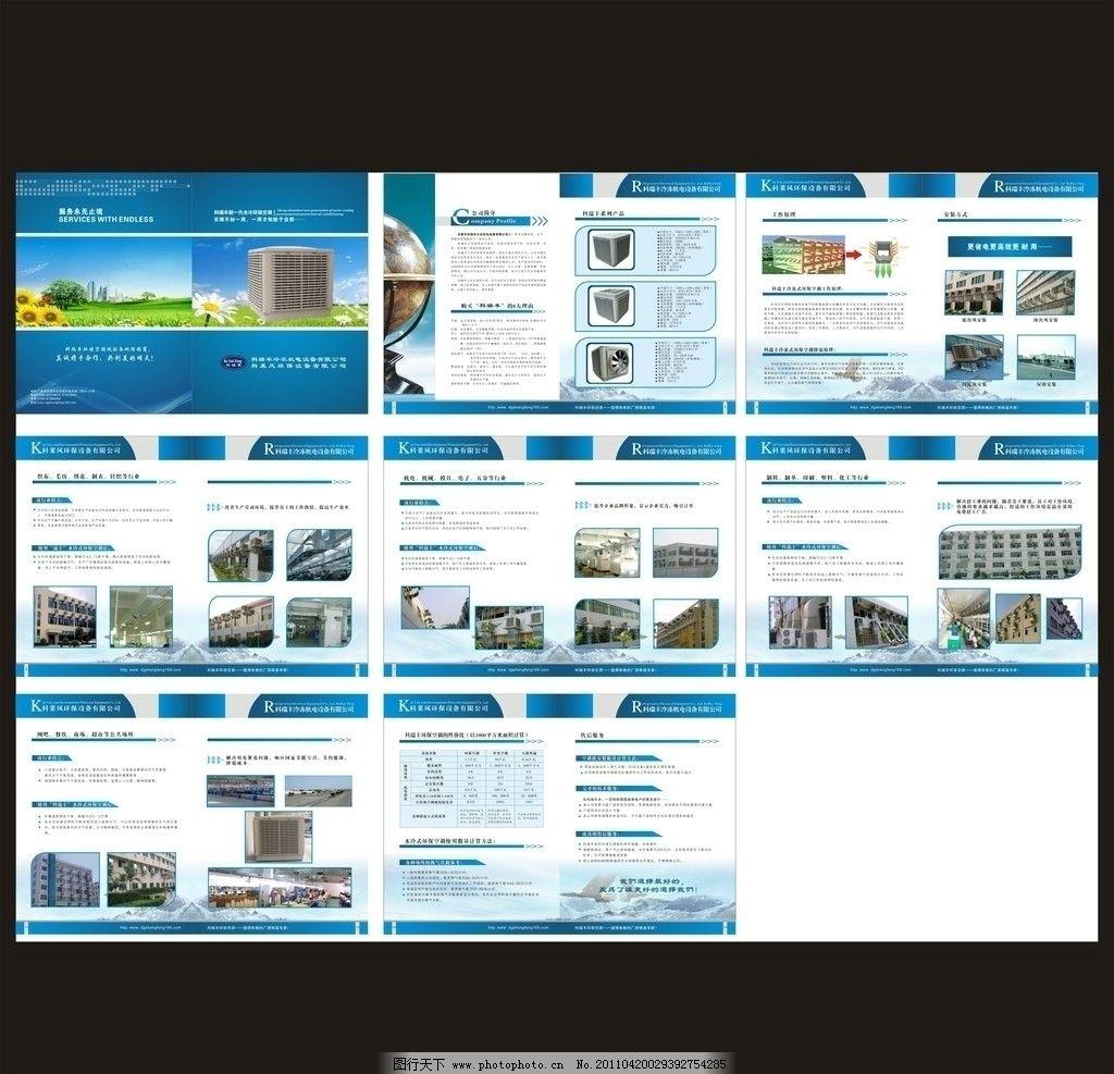 企业画册 企业产品画册 企业画册版式设计 企业样本 封面 企业文化
