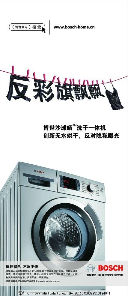 博世 博世洗衣机 设计图 白色洗衣机 bosch 博世家电 科技成就生活之