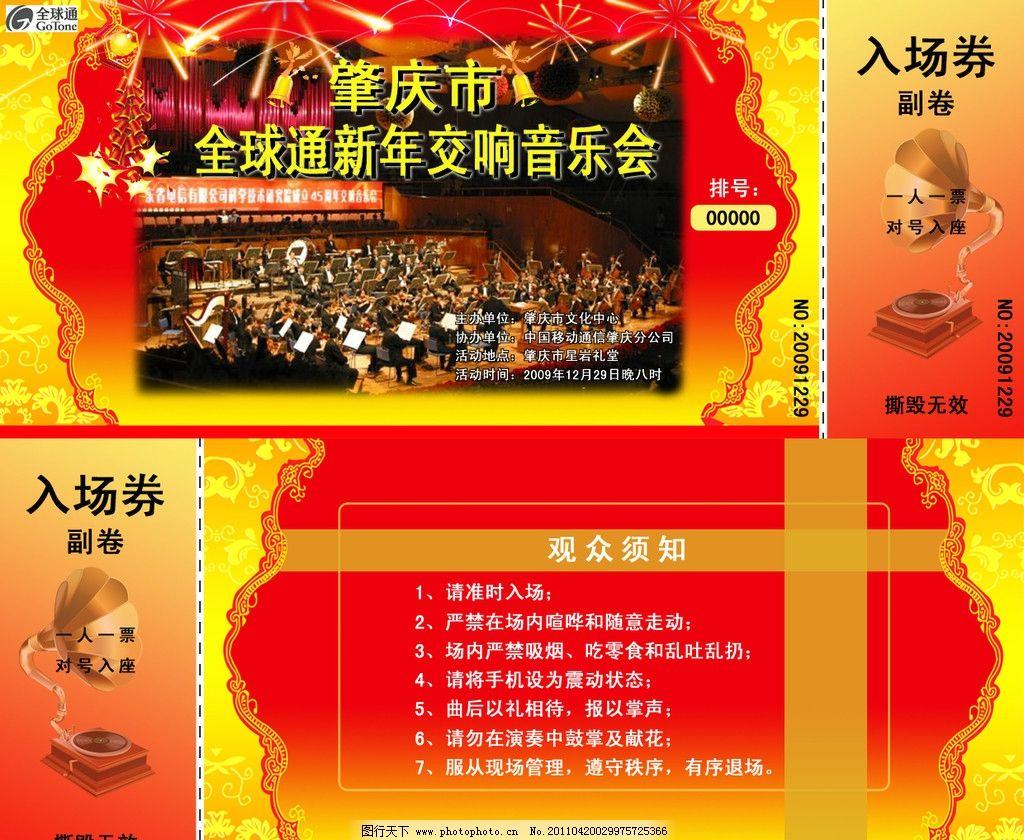 新年交响音乐会入场券图片