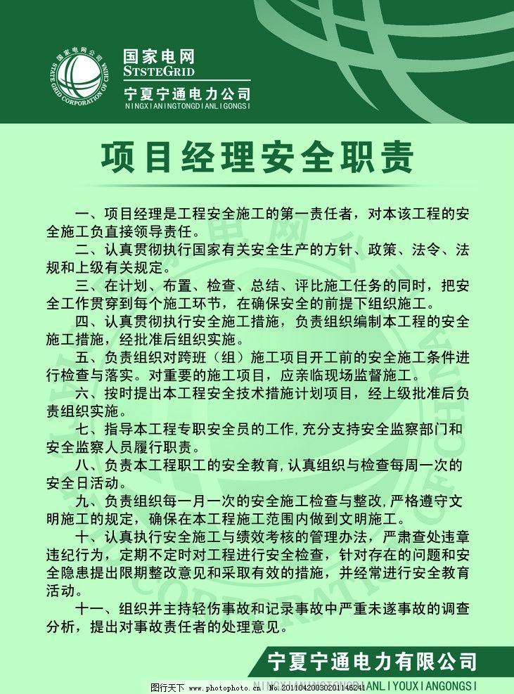 安全职责制度展板 中国电网标