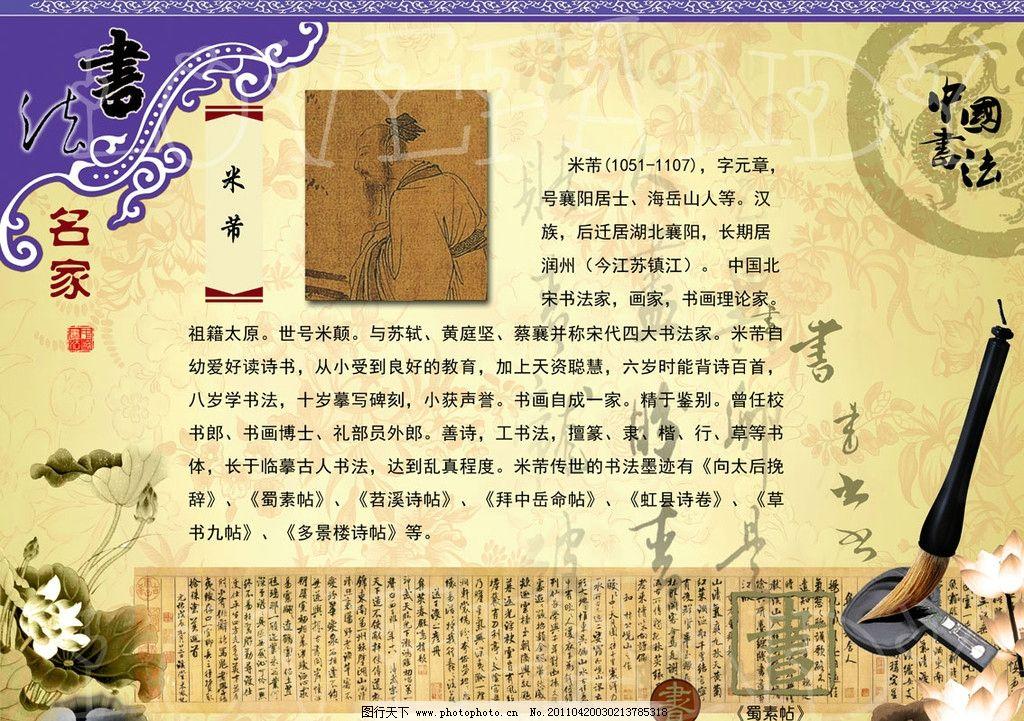 设计图库 广告设计 展板模板  书法人物 米芾 书法 名人 人物 名家 古