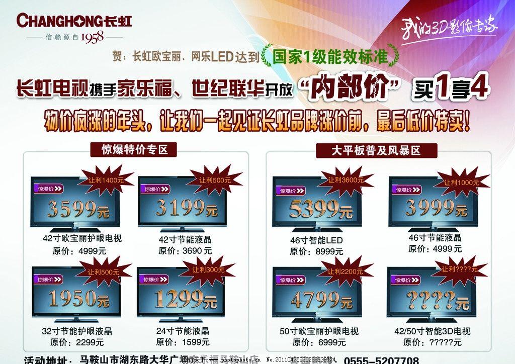 长虹电视 宣传单页 dm单页 电视 超市 dm宣传单 广告设计模板 源文件