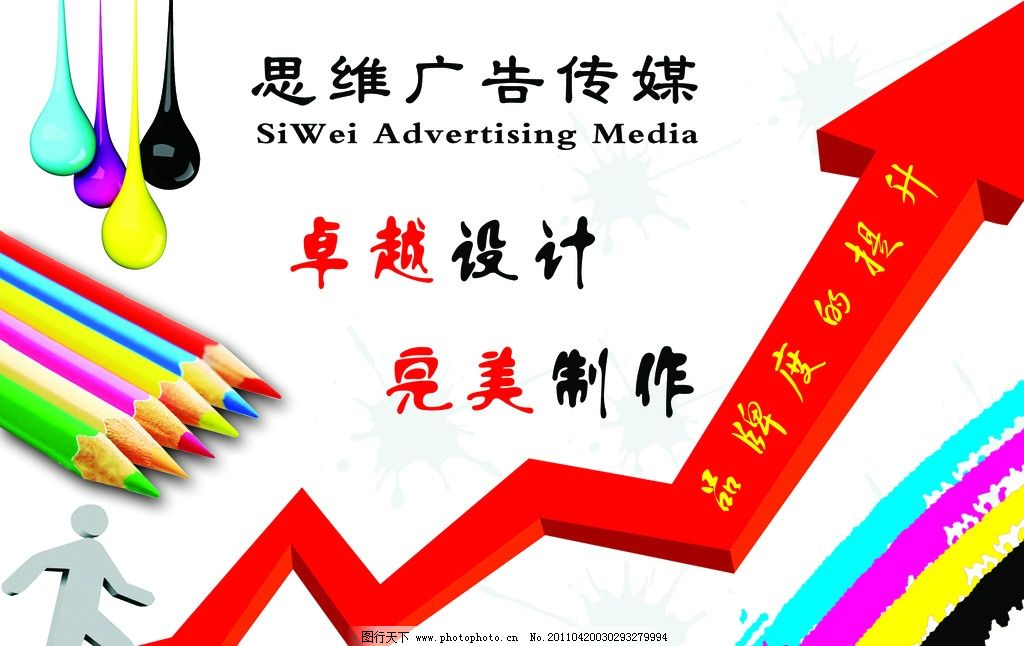 创意广告设计图片