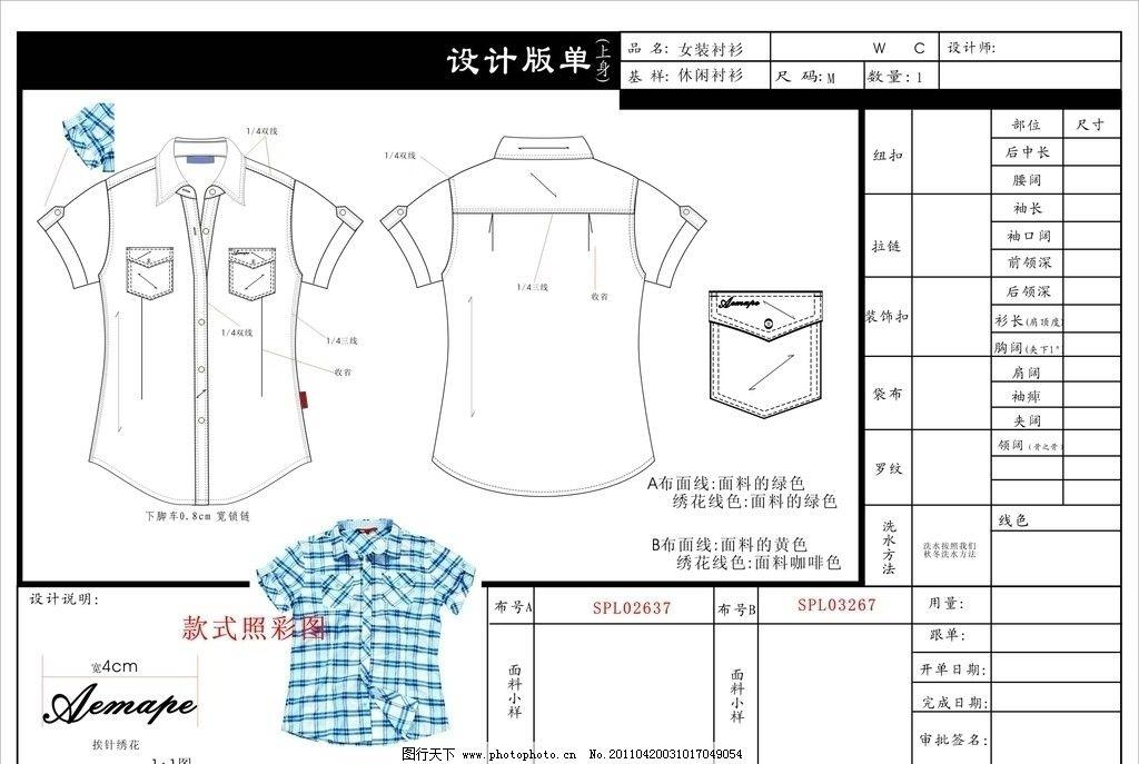 服装款式图 衬衣 短袖衬衣 cdr短袖衬衣      其他设计 广告设计 矢量