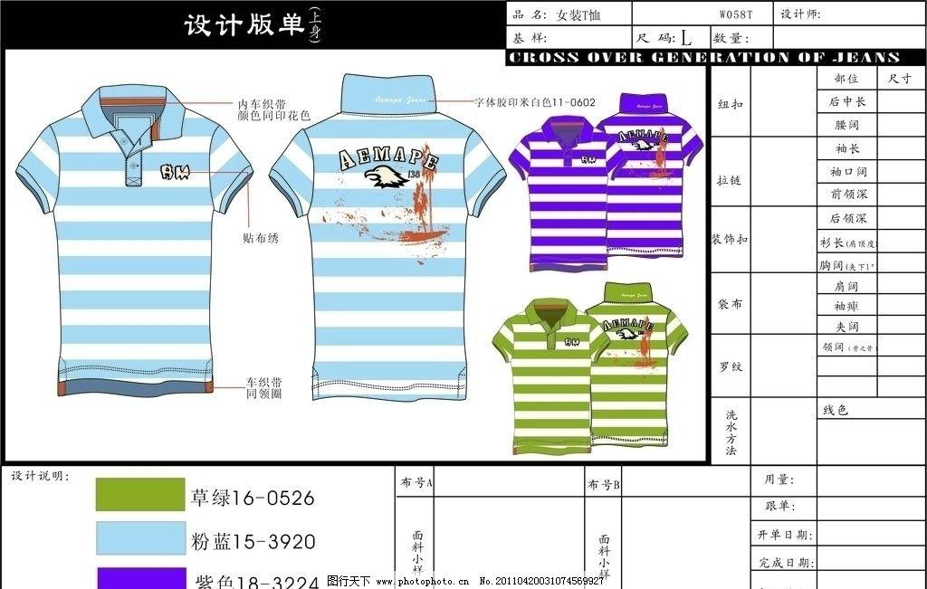 服装款式图 t恤 长t恤 cdr服装t恤      翻领t恤 其他设计 广告设计