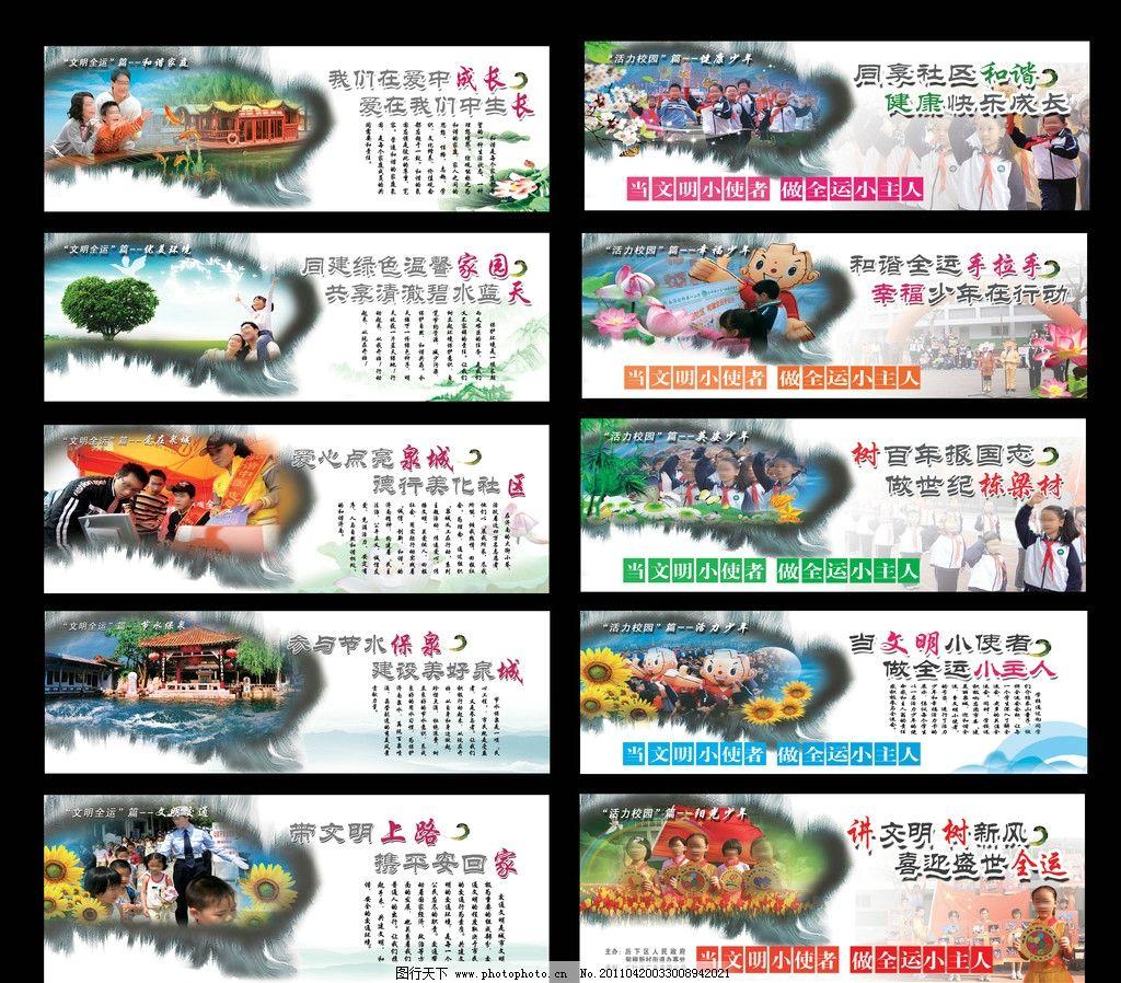 和谐社区展板图片