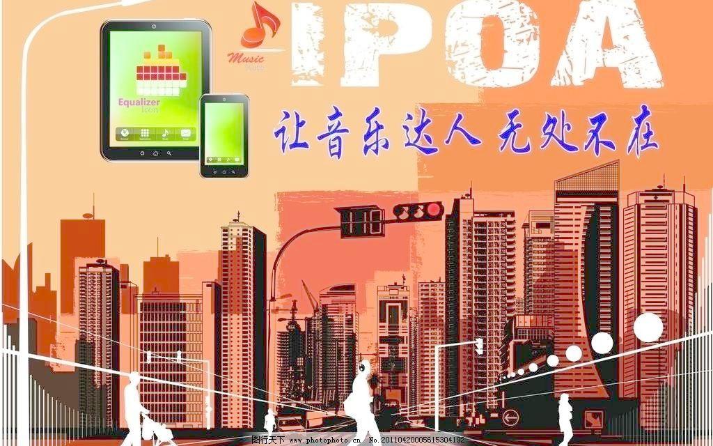 城市海报 潮流 广告设计 海报排版 红绿灯 剪影 建筑物 时尚