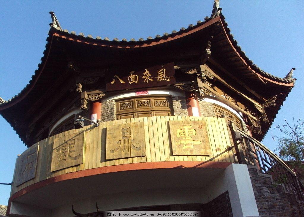 丽江束河 古筝图片