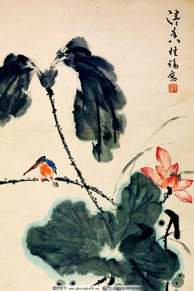 荷花翠鸟 美术 绘画 中国画 彩墨画 花卉画 荷花 荷叶 翠鸟 书法 印章