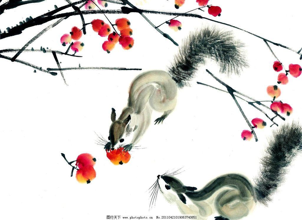 觅食图 美术 绘画 国画 彩墨画 水墨画 动物画 松鼠 红果子