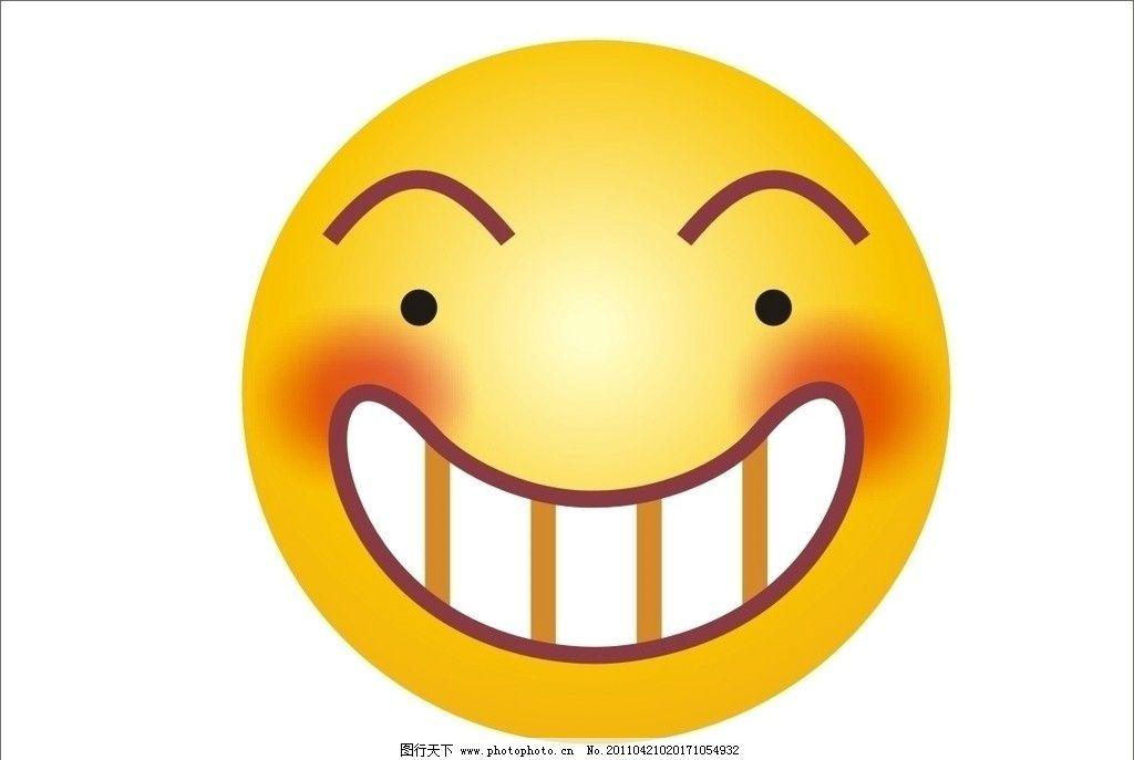 坏笑笑脸 矢量 笑脸 笑容 坏笑 卡通表情 卡通笑脸 qq表情笑脸 其他