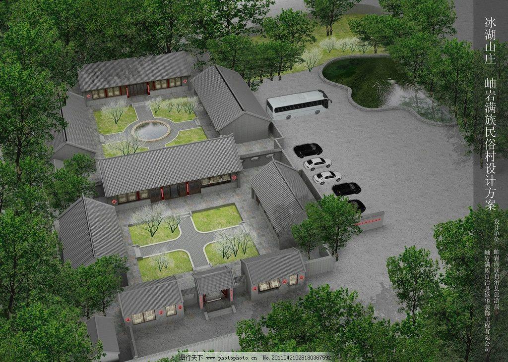 仿古建筑 仿古建筑效果图 冰湖山庄 古建筑 四合院 景观设计 环境设计