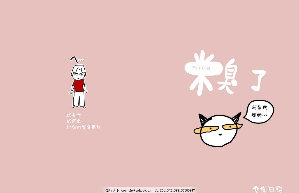 本本封面 本本      日记本 笔记本 男孩 猫头 眼镜 文字 包装设计