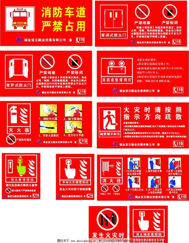 消防 消防栓 灭火器 标识牌 常闭门 常开门 广告设计 矢量 cdr