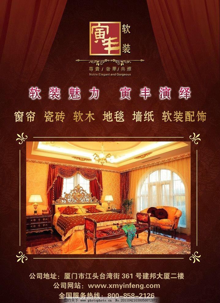 软装广告 杂志插页 室内广告 欧式家具 窗帘 墙纸 软装配饰 广告设计