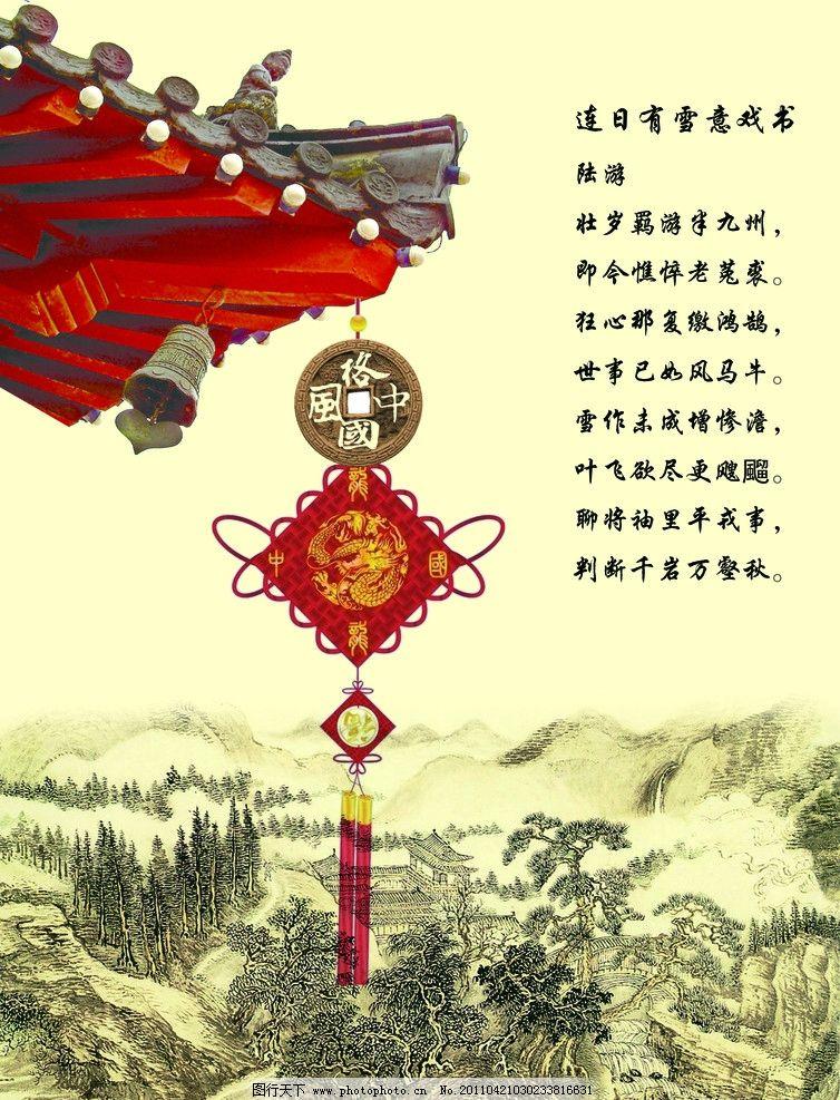 中国风 中国结 屋檐 古代铜钱 水墨山水画 中国著名诗歌 广告设计模板