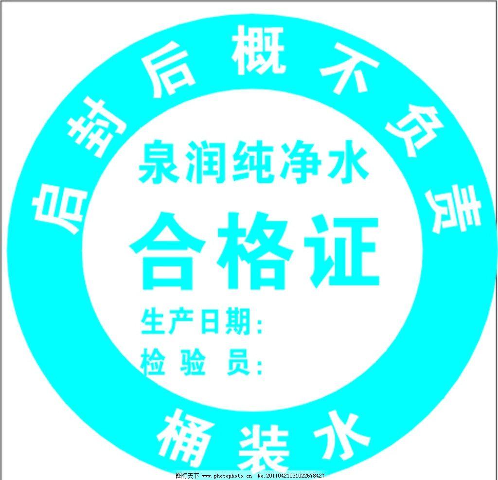 合格证 桶装水 其他设计 广告设计 矢量 cdr