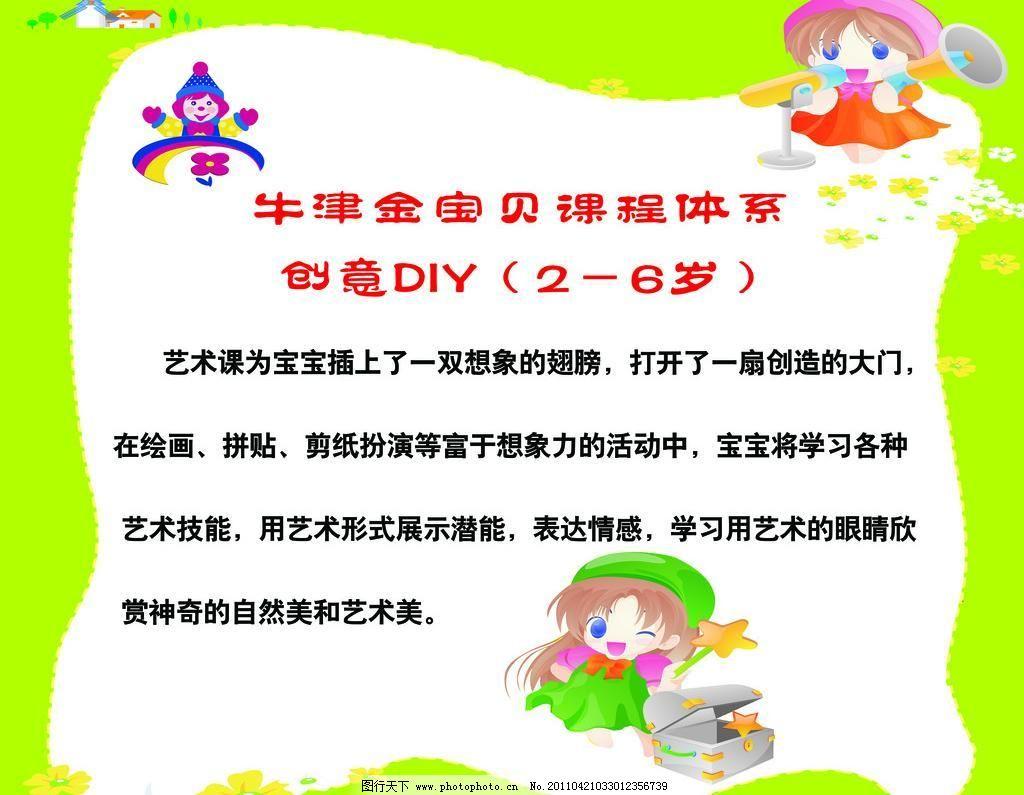 创意diy 卡通 卡通图案 课程表 绿色边框 幼儿园 源文件 金宝贝