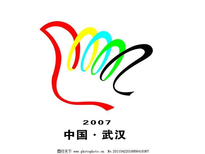 第6届全国城市运动会图标图片
