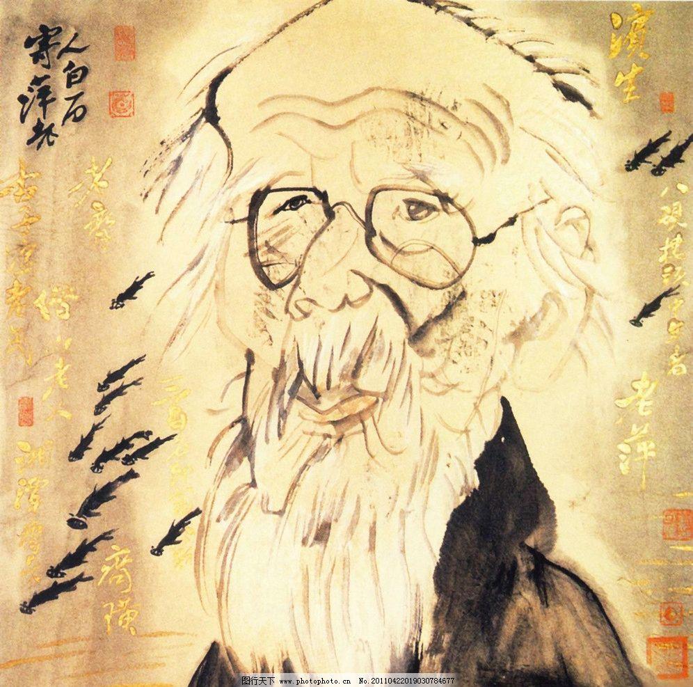 白石老人 齐白石 画像 白石 寄萍 老人 白发 白须 眼镜 黑衣 水墨