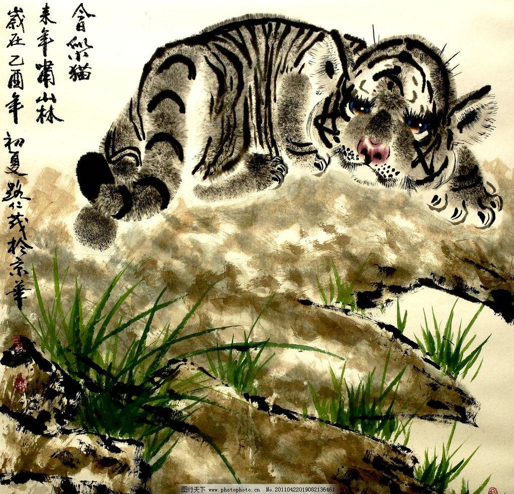 乳虎图 美术 绘画 国画 彩墨画 水墨画 动物画 老虎画 幼虎 野滩 石头
