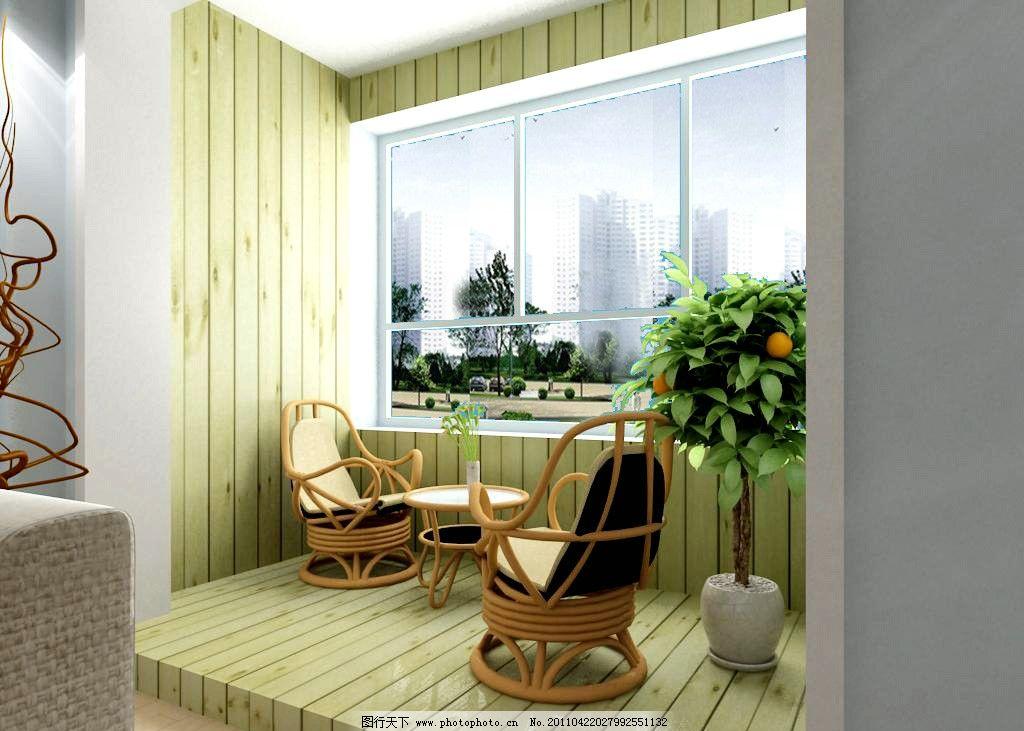 阳台 室内设计 3d效果图