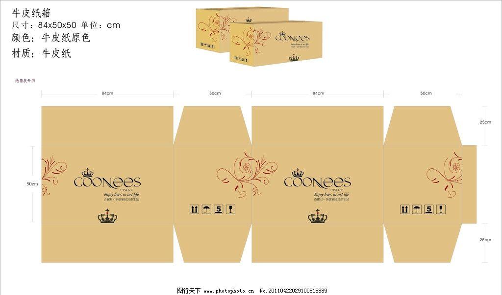 牛皮纸箱包装设计图片