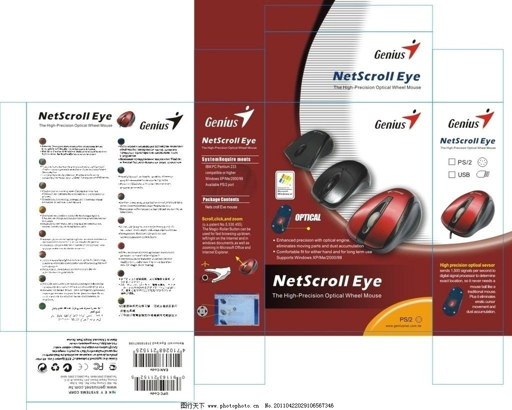 鼠标包装盒 鼠标 包装盒 盒子 鼠标genius 包装设计 广告设计 矢量