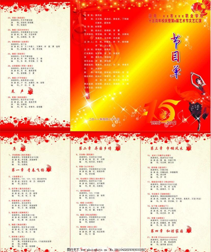 节目单 校庆 三折页 舞 十五周年 蝴蝶结 灯笼 cdr 300 女生 红飘带