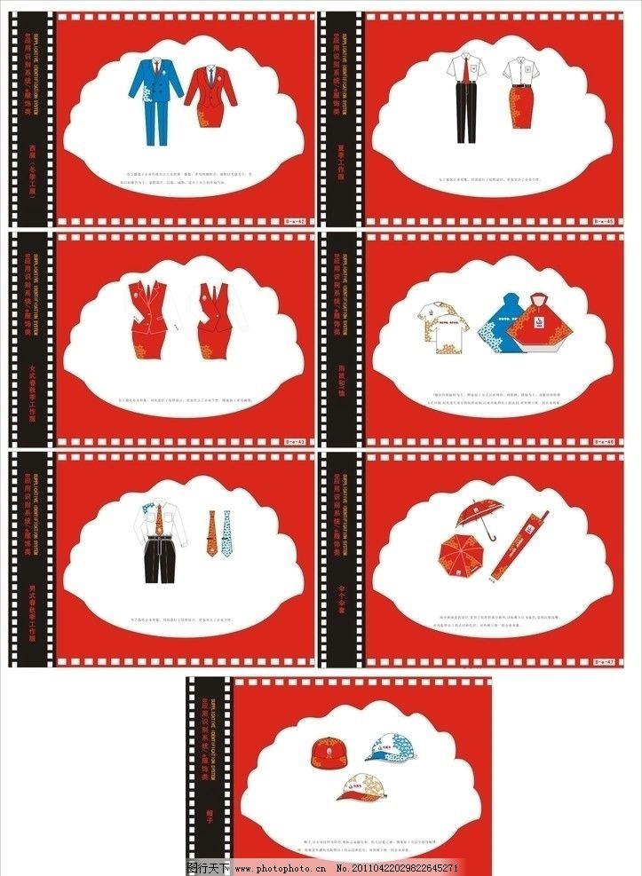 标志设计 标志 红色vi 服装 衣服 饺子形状 vi设计 广告设计 矢量 cdr