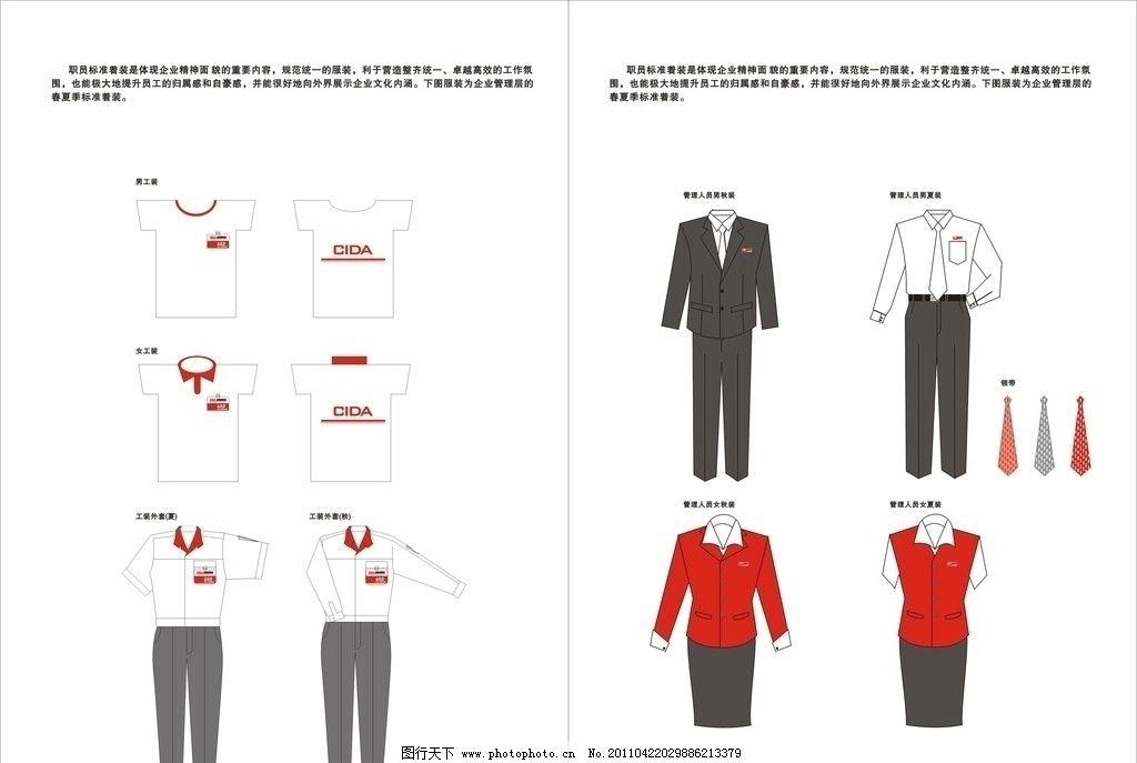 冬装 领带 工作证 矢量 cdr 视觉 形象 企业 工装 vi视觉系统 vi设计