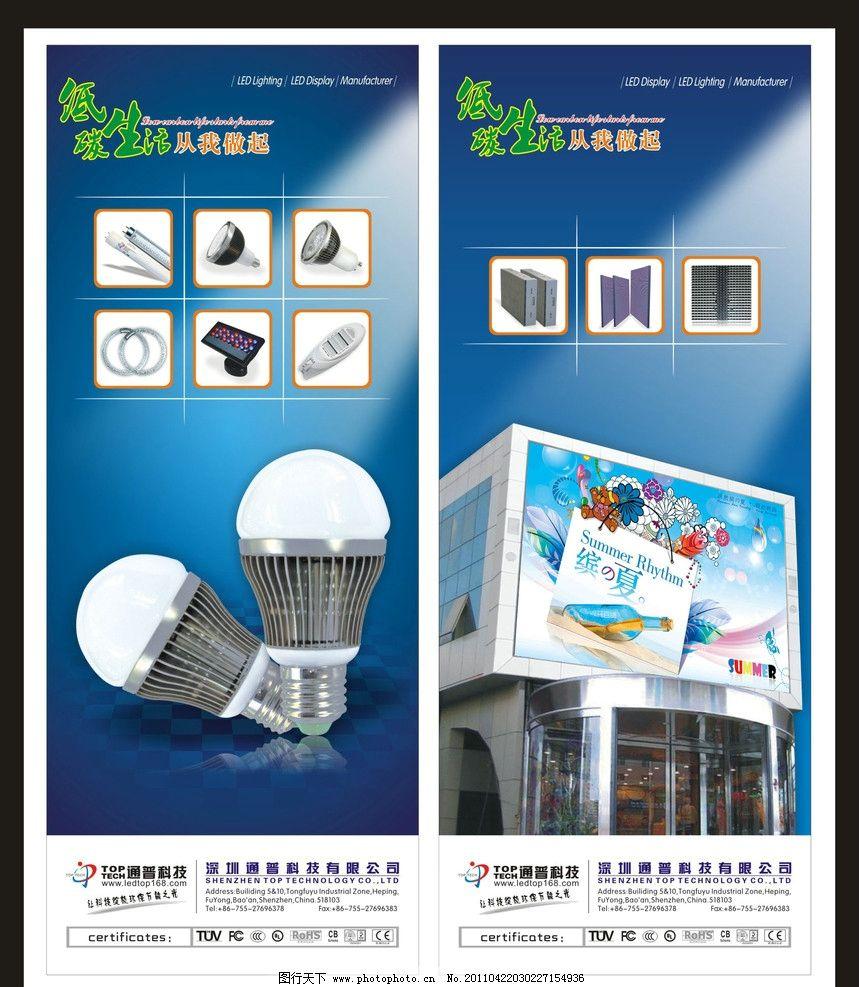 海报 显示屏 全彩屏 易拉宝 led产品 产品海报 led照明 光电 展板模板