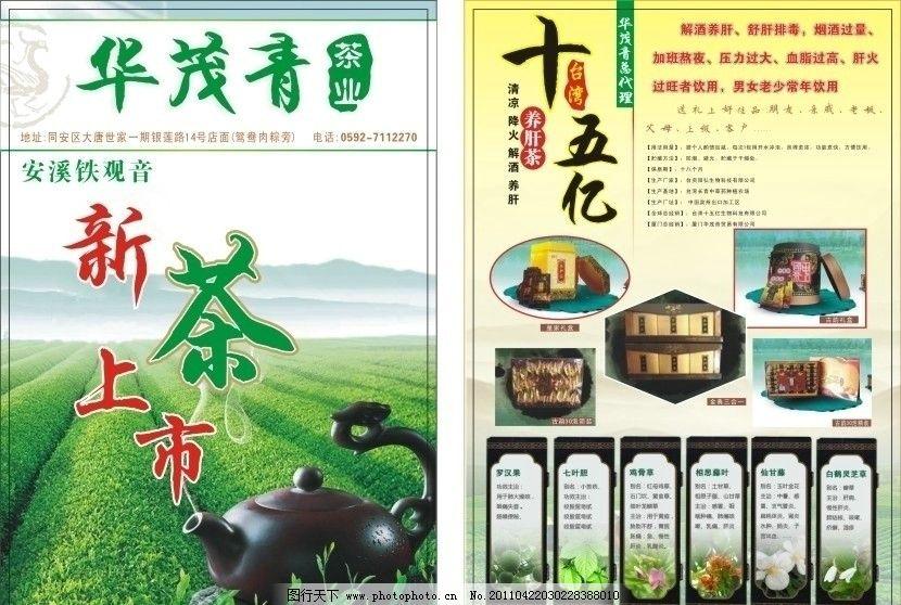 茶叶店广告单图片_展板模板