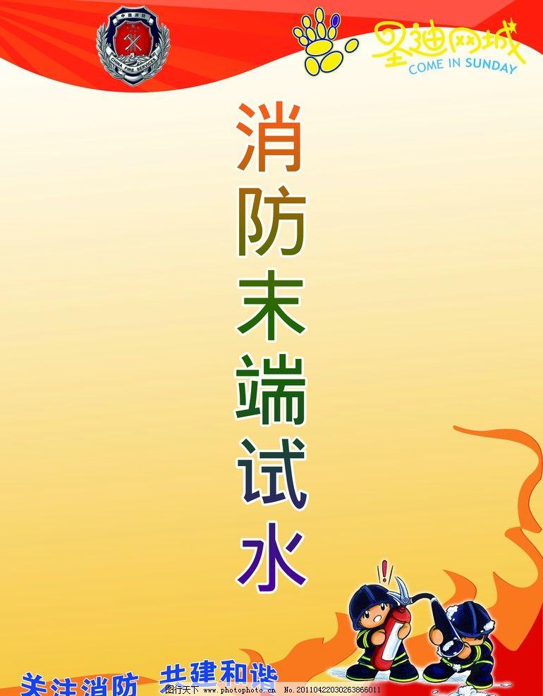 网吧消防展板 消防标志 消防卡通人物 边框 展板 展板模板 广告设计