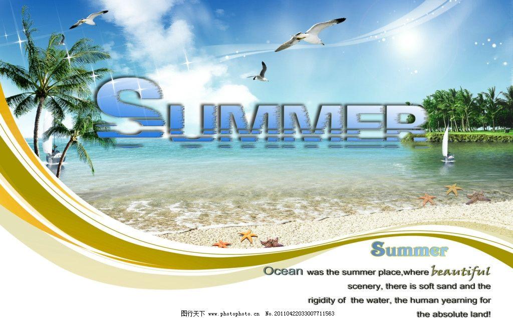夏天 海鸥 蓝天 椰子树 岛 大海 白云 帆船 贝壳 沙滩 盛夏