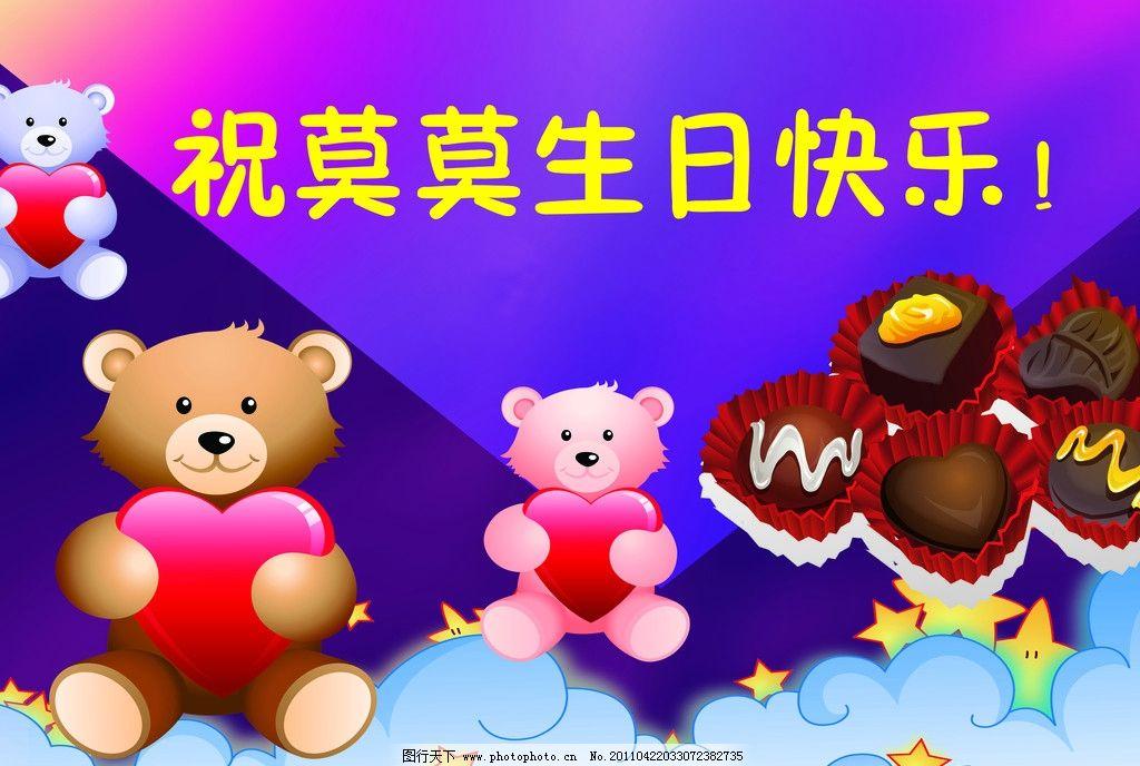 兒童生日屏幕圖片