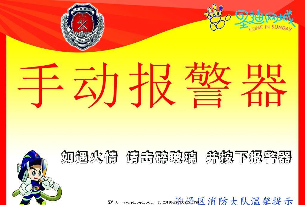 手动报警器 消防标志 消防卡通人物 边框 psd分层素材 源文件 300dpi