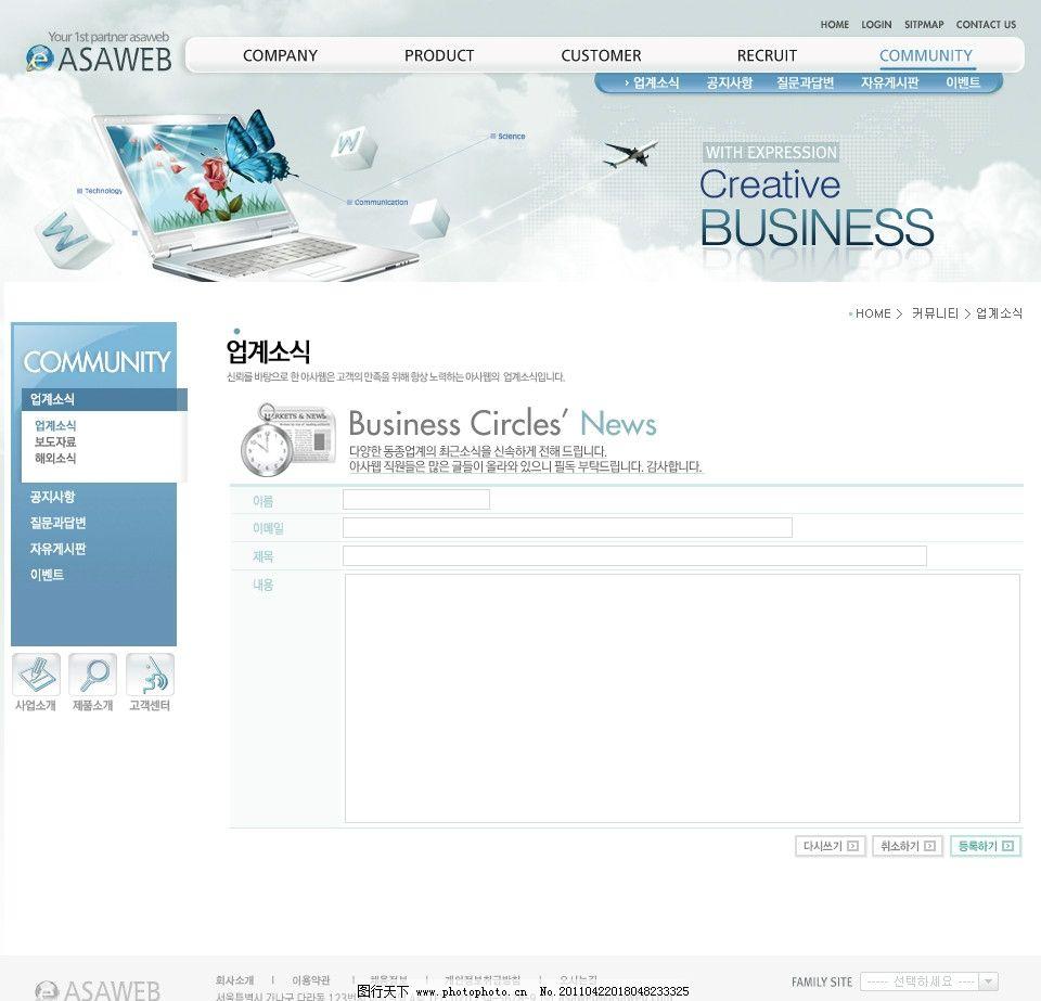 韩国蓝色网页二级留言板模版 飞机 计算机 科技 韩国模板 网页模板 源图片