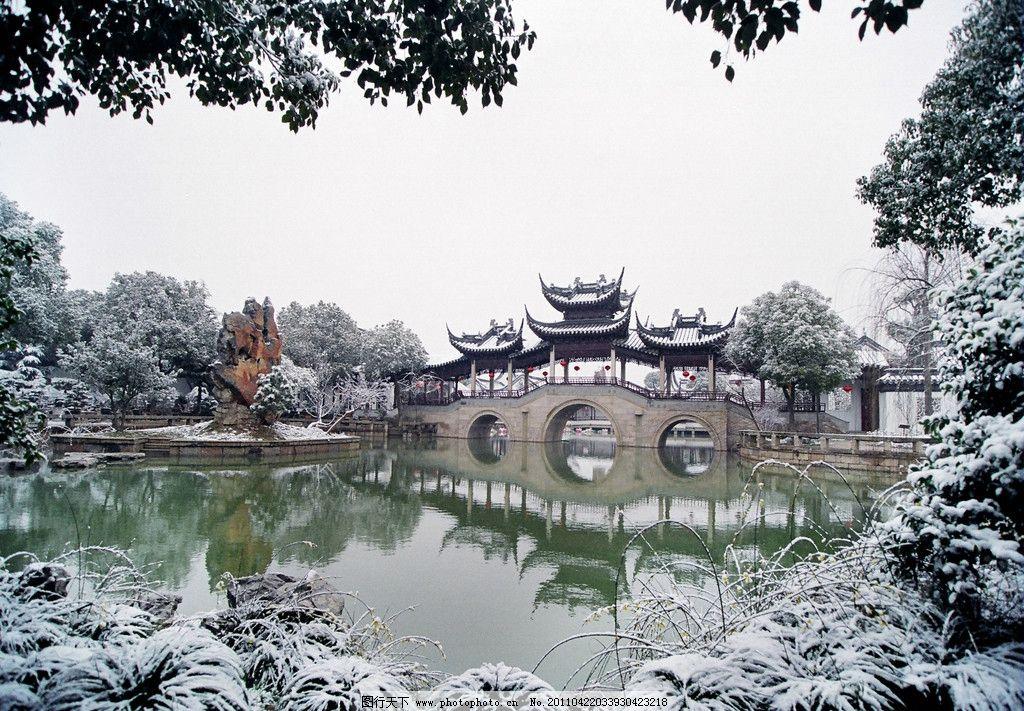 静思园 吴江 古镇 园林 古典 中国旅游 拱桥 桥洞 雪景 雪中亭 旅游