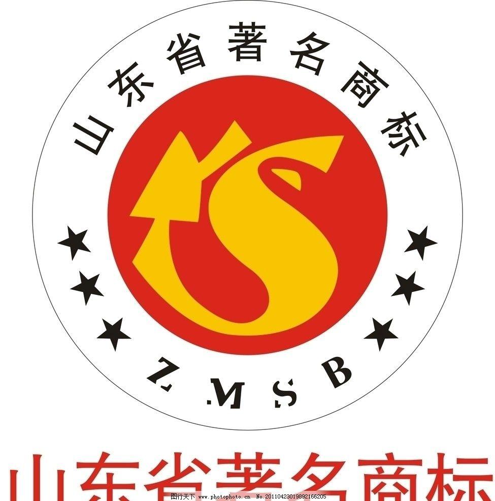 山东著名商标 公共标识标志 标识标志图标 矢量 eps