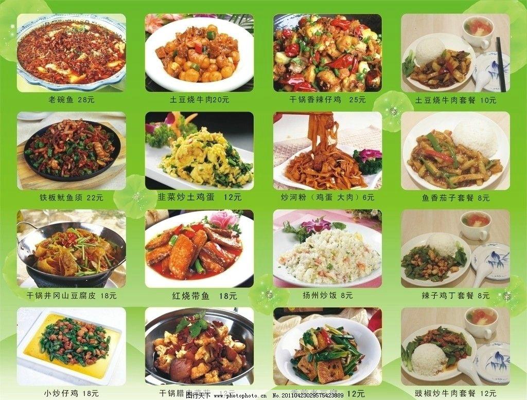 菜单 菜谱 食谱 中餐 各种小吃 广告设计 矢量 cdr9