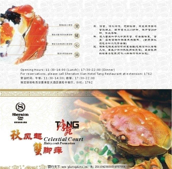 喜来登螃蟹 喜来登菜单 螃蟹 水纹 古典花纹 其他设计 广告设计 矢量