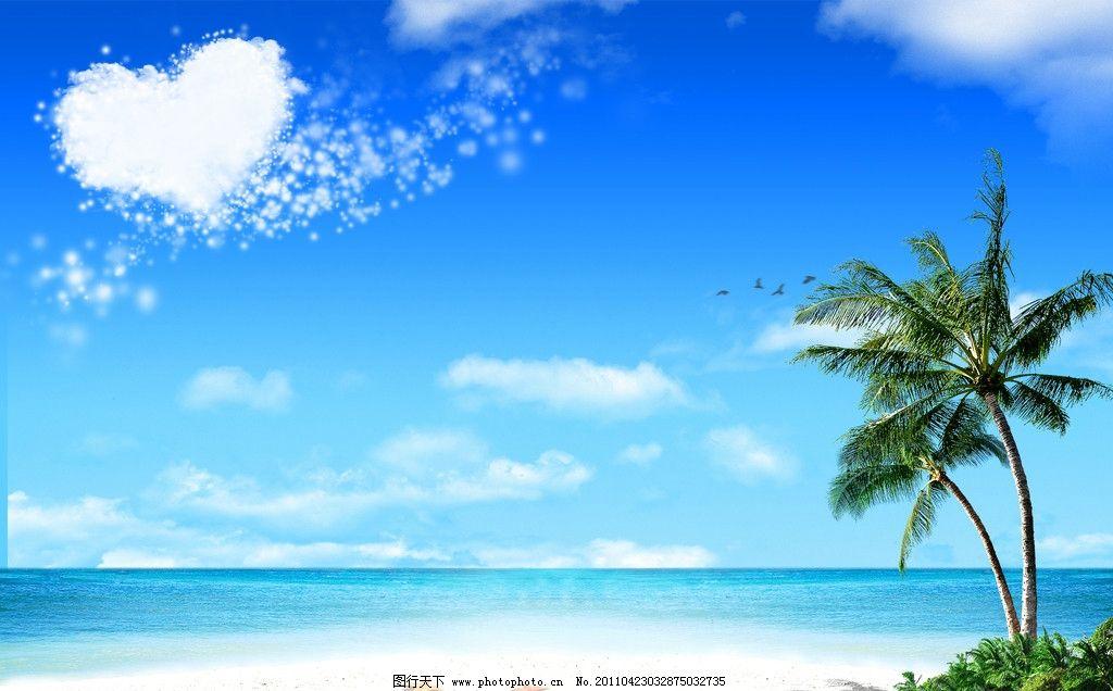 风景 海滩 蓝天白云图片